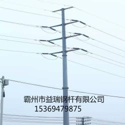 10kv35kv直线钢杆 霸州市益瑞