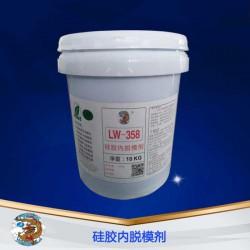 龙威硅胶透明内添加脱模剂LW358