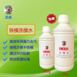 龙威洗模水铁模专用不生锈清洗剂
