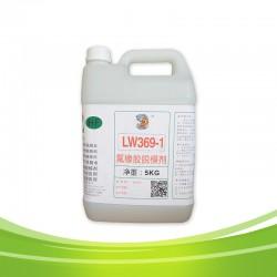 氟橡胶脱模剂厂家批发LW369-1