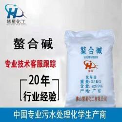 复合碱-复合碱价格-复合碱批发-复合碱厂家
