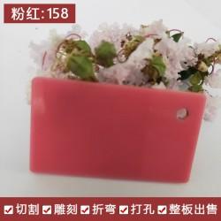 358mm粉红色亚克力板定制浅粉色有机玻璃透光板加工切割折弯