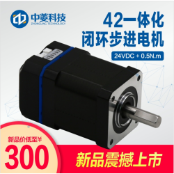 中菱科技新品12-48V集成式42/57闭环步进电机驱动器