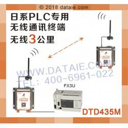 plc无线通讯模块/西安达泰