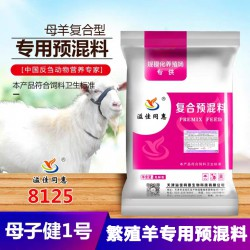 母羊专用预混料饲料厂家