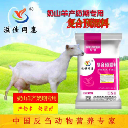 奶山羊专用预混料