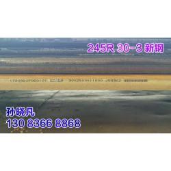 超低温钢板08Ni3DR 3.5镍