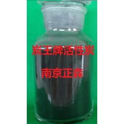zs-22型脱色专用活性炭
