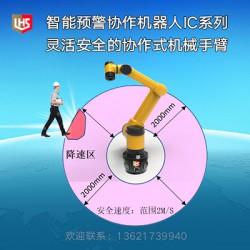 立宏智能安全-360°协作机器人预警系统机器人本体