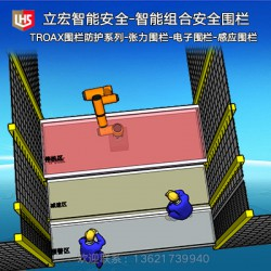 立宏智能安全-智能安全组合围栏-电子围栏-感应围栏