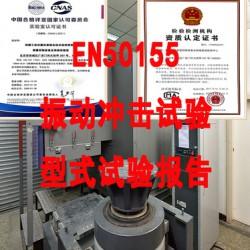 EN50155产品认证要做哪些检测项目 解读轨道交通设备标准